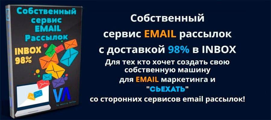 emailservis-inbox98