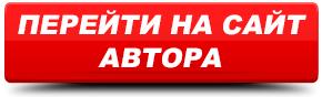 knopka-site-avtor