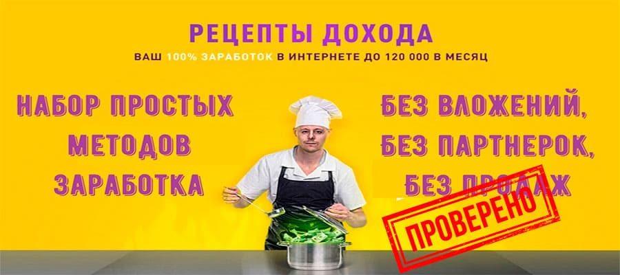 recept-dxoda