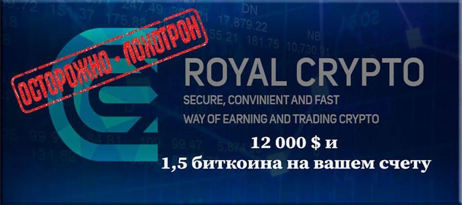 royal-cripto