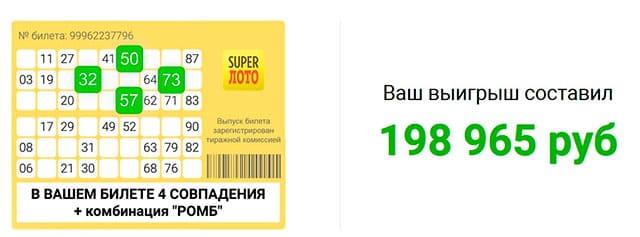 superloto-1