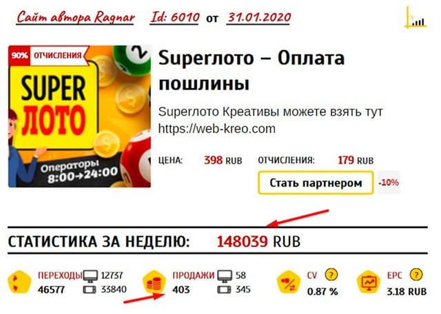 superloto-2