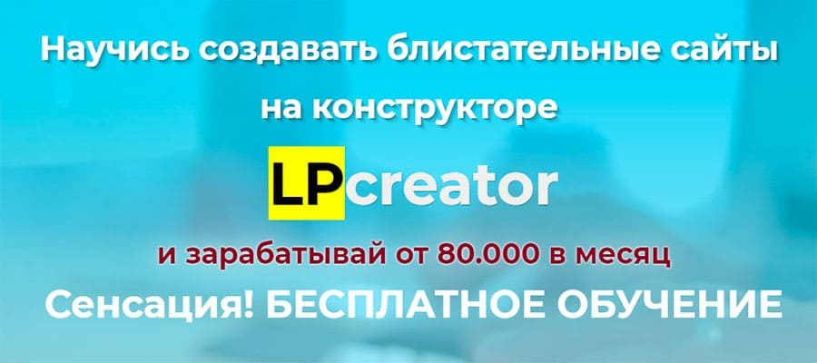 LPcreator