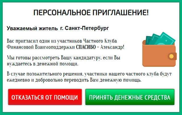 fin-pomosh-1