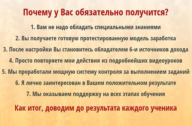 po-zernyshky-2