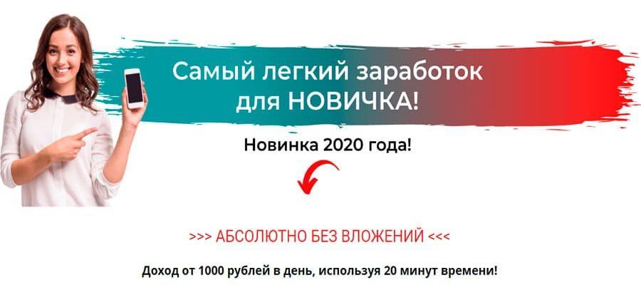 legkii-zarabotok2020