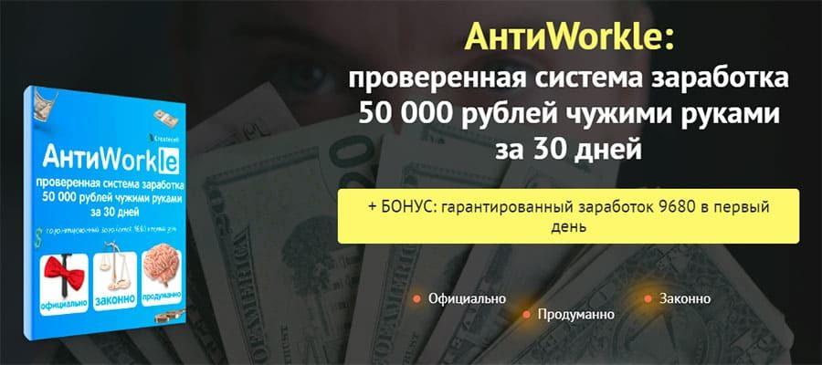 antiworkle