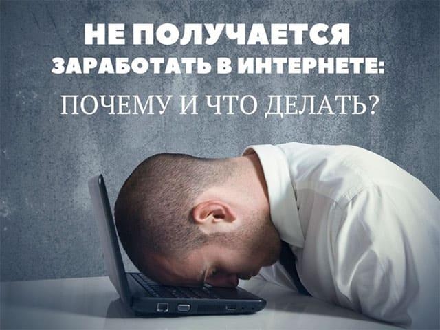 ne-polychaetsya-zarabotat-1
