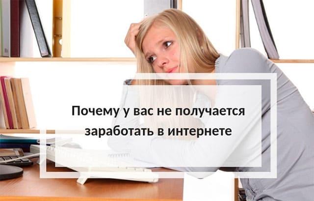 ne-polychaetsya-zarabotat-2