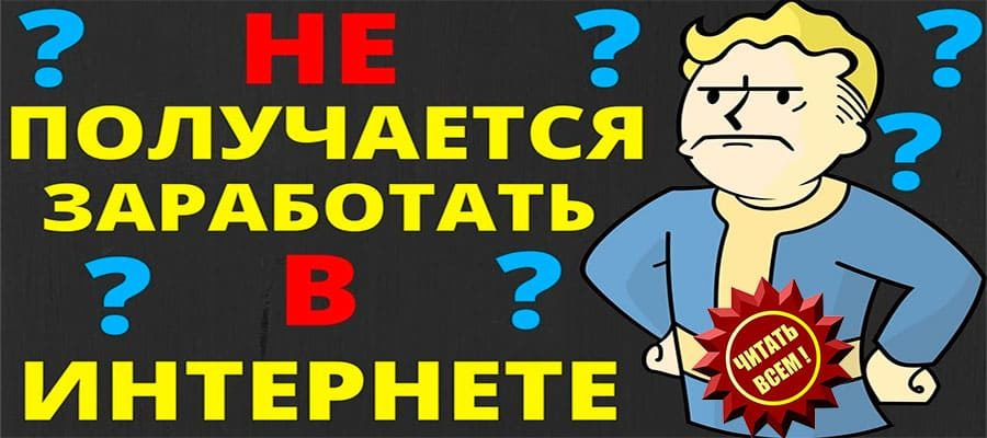 ne-polychaetsya-zarabotat