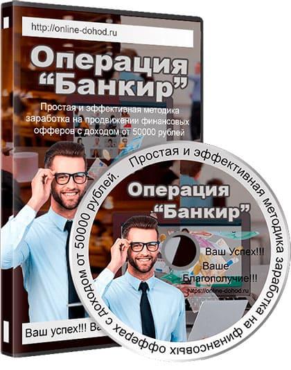 operajiya-bankir1