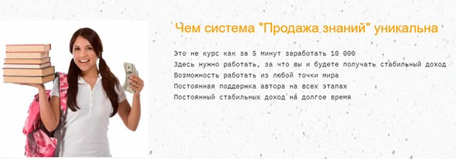 sistema-znanii-3