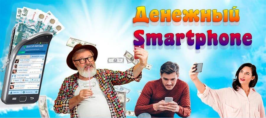smartfon-money