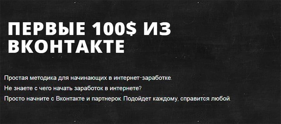 100vkontakte