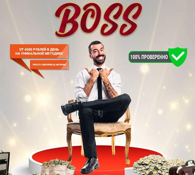 boss4500-2