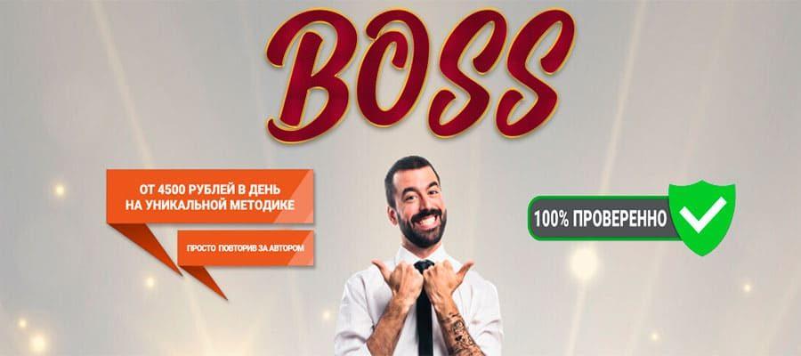 boss4500