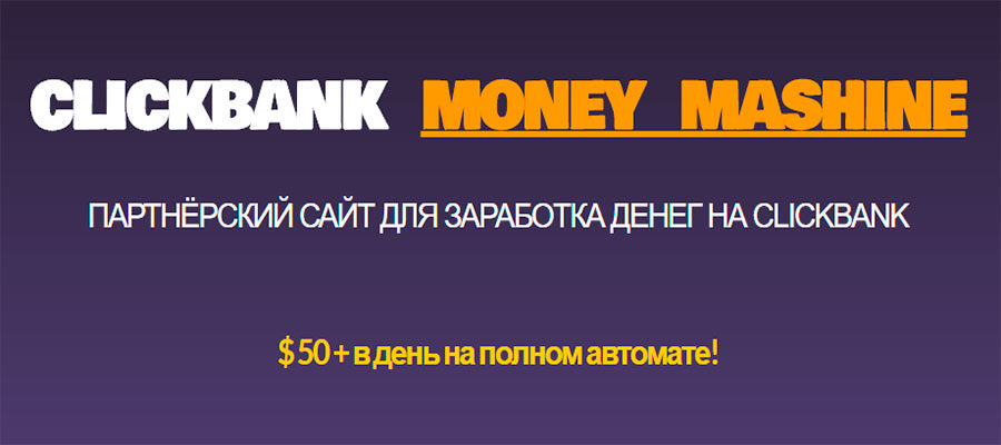 CLICKBANK-MONEY