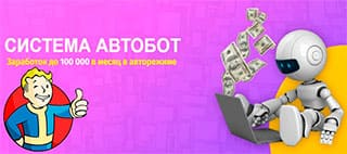 avtobot-money