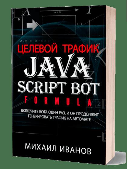 javascript-bot-1