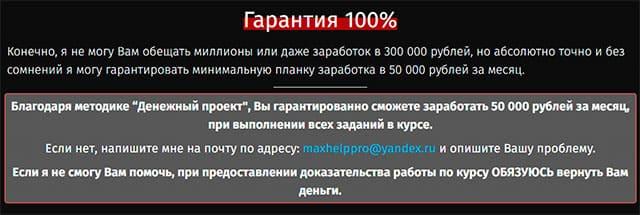 money-proekt-4