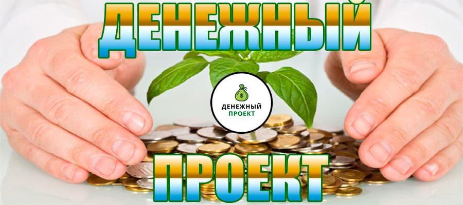 money-proekt