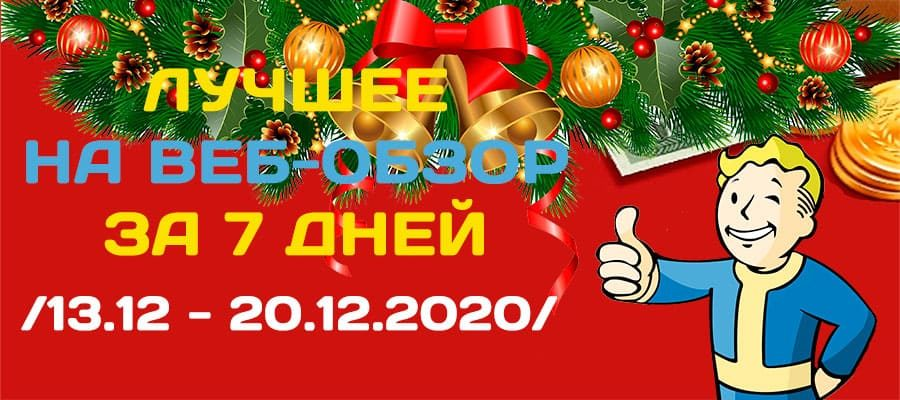 web-obzor-best-20.12