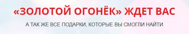 zolotoi-ogonek-2