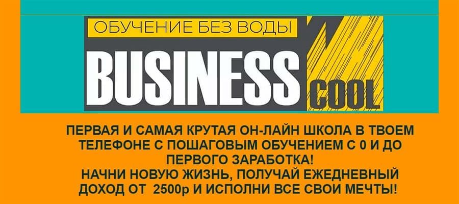 Business cool