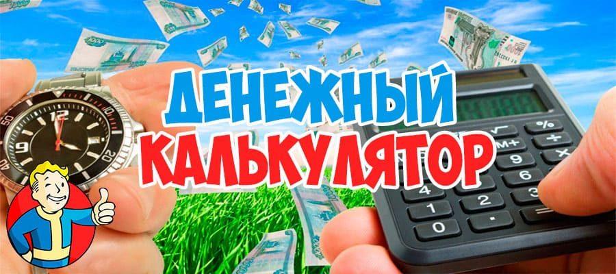 Денежный калькулятор от Ольги Арининой