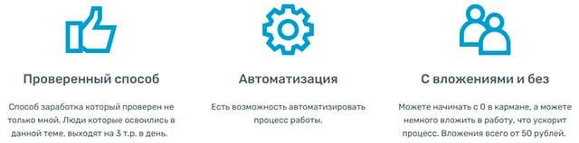 pro-vkontakte-1