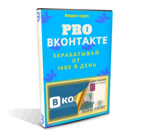 pro-vkontakte-3