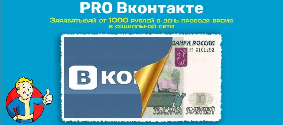 pro-vkontakte