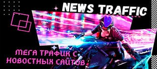 1-news-mega-traffic
