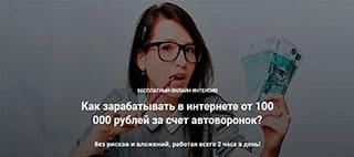 2-100000-na-avtovoronkax