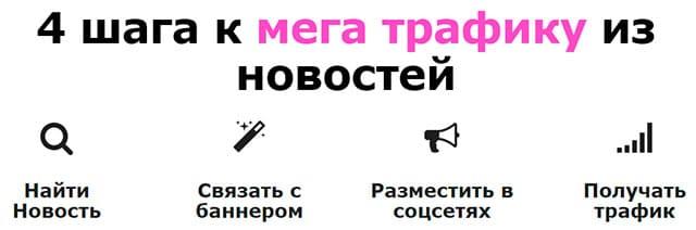 news-mega-traffic-1