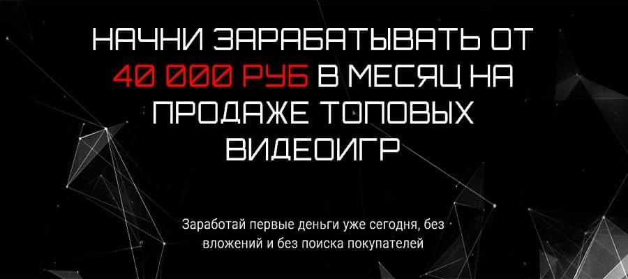 Заработок от 40.000 рублей в месяц на продаже топовых видеоигр
