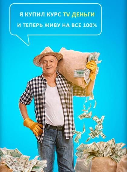 tv-money-1
