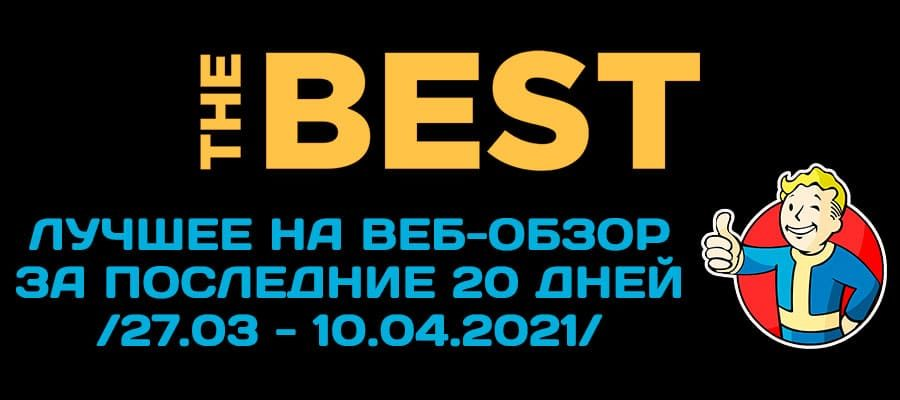 web-obzor-best-10.04