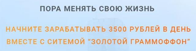 zolotoi-gramofon-3