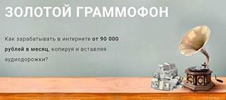 Золотой граммофон - 320