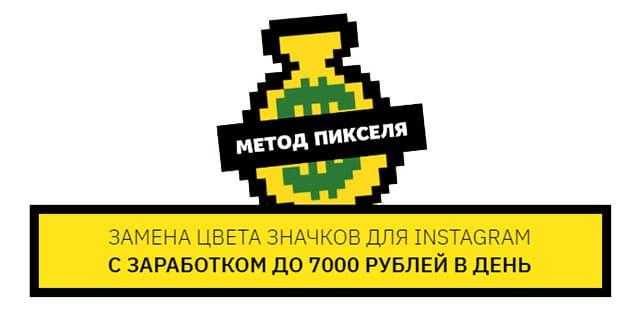 metod-pixel-3