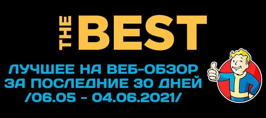 web-obzor-best-06.05-04.06