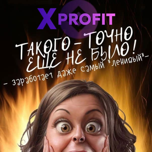x-profit-604