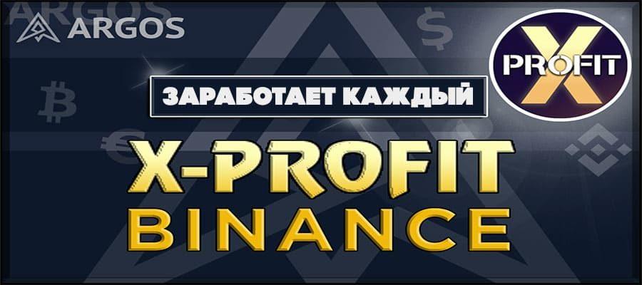 Проект Х-Profit на Cмарт-контракте BNB