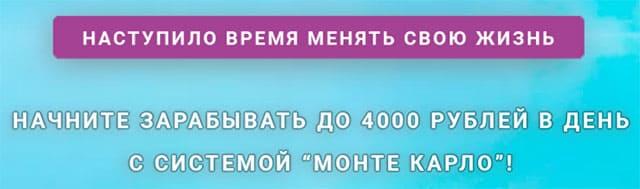 sistema-monte-karlo-3