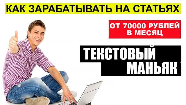 textovii-maniyak-01