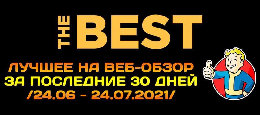 web-obzor-best-24.06-24.07-eloy