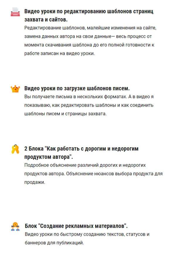 bystrye-dengi-na-partnerkah-3