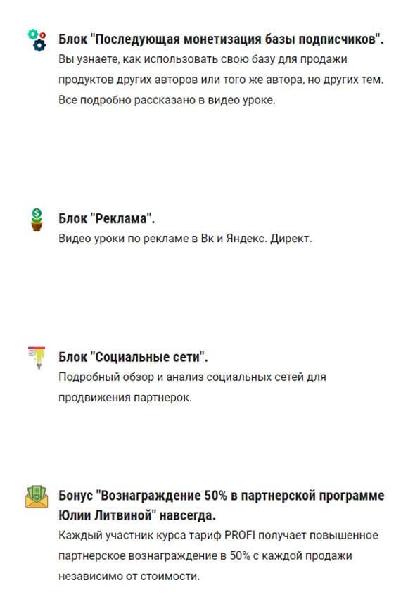 bystrye-dengi-na-partnerkah-4