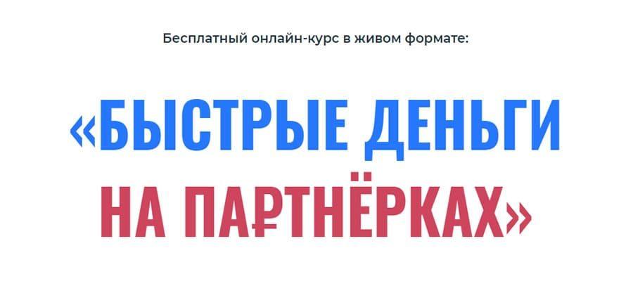 bystrye-dengi-na-partnerkah-free